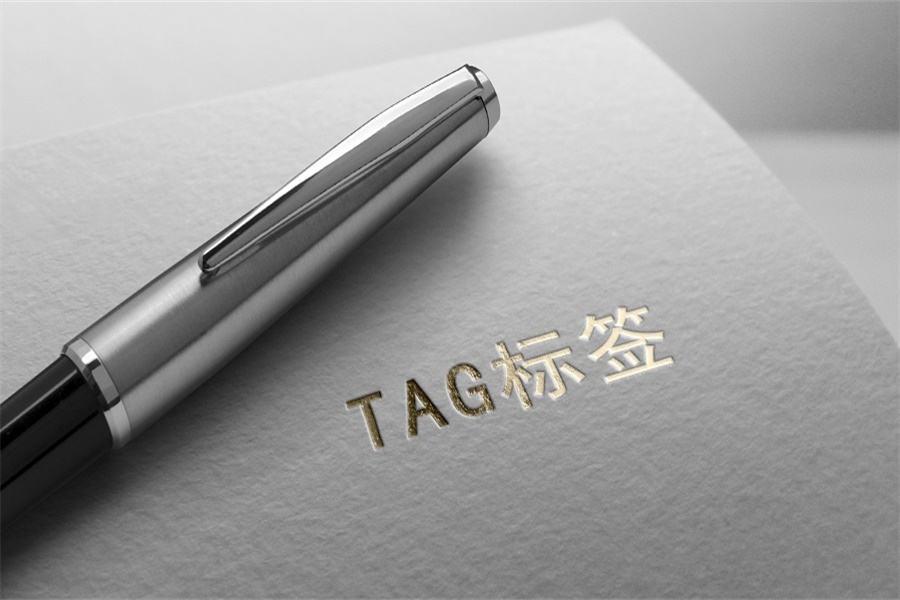 在seo优化中怎么合理使用Tag标签